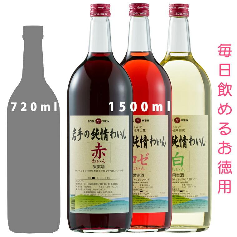 岩手の純情ワイン