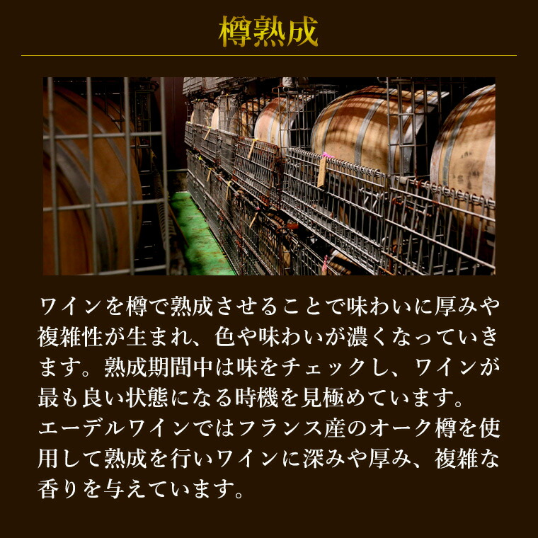 ハヤチネゼーレ樽熟成