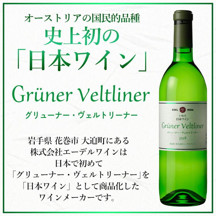 史上初の「日本ワイン」