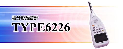 積分形騒音計TYPE6226