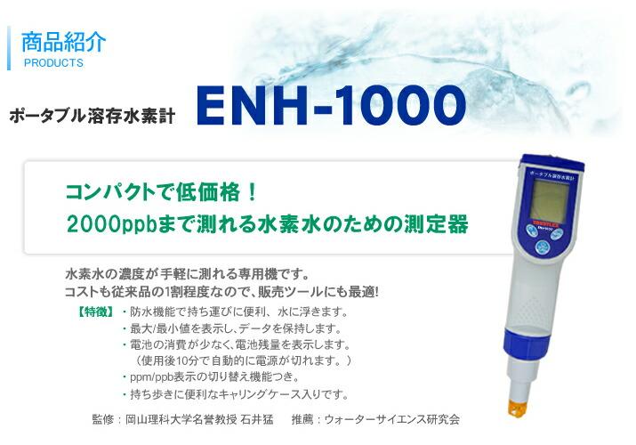 コンパクトで低価格!2000ppbまで測れる水素水のための測定器