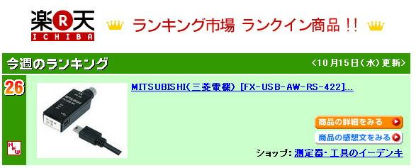 fx-usb-aw-rs-422-ran.jpg