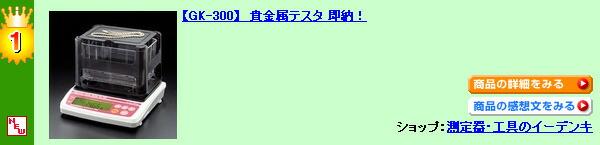 gk-300_1.jpg