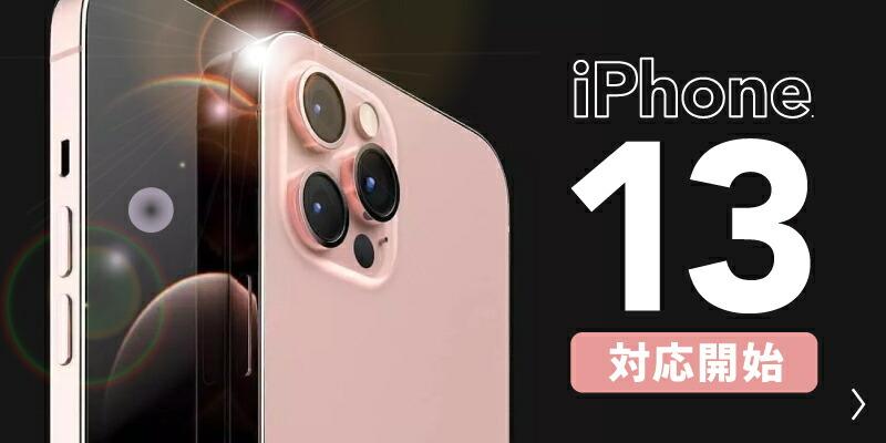 最新iPhoneケース,フィルム特集