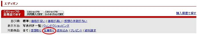 楽天検索画面