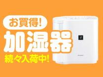 暖房家電・加湿器