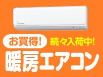 暖房家電・エアコン