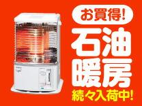 暖房家電・石油暖房
