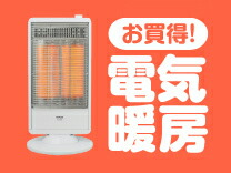 暖房家電・電機暖房
