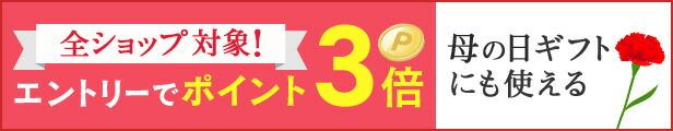 母の日の贈り物にも使える全ショップ対象3000円以上のお買い物でポイント3倍
