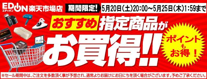 エディオン楽天市場店 おすすめ指定商品のポイントがお得!