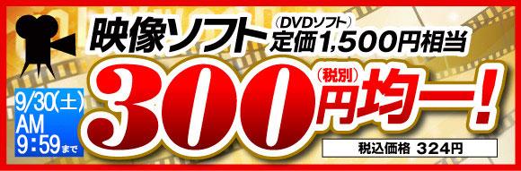 期間限定!映像ソフト300円均一特集!!