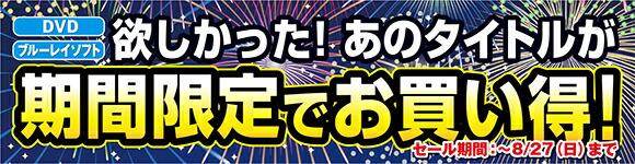期間限定!当社指定DVD・ブルーレイソフトがお買い得!!