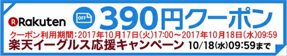 【楽天イーグルス応援キャンペーン】先着30,000枚限定!対象ショップでご利用いただける390円OFFクーポン!