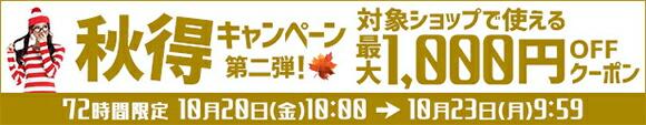 秋得キャンペーン!第2弾 先着1万名様 2万円以上のお買い物で対象ショップでご利用いただける1,000円OFFクーポン