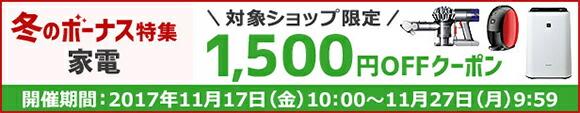 【対象ショップ限定】冬ボーナス特集!指定金額以上のご購入で最大1,500円OFFクーポンキャンペーン