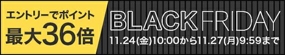 『楽天市場のブラックフライデー ポイント最大36倍!ポイントザクザクの3日間!』
