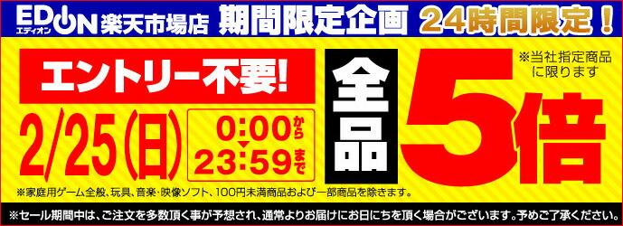 エディオン楽天市場店限定企画 24時間限定全品ポイント5倍!