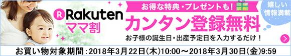 【入園・入学】ママ割メンバー限定!エントリーで対象ショップのお買い物がポイント5倍