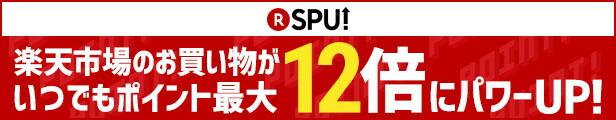 『SPU(スーパーポイントアッププログラム) 各種サービスご利用でいつでも毎日ポイント12倍』