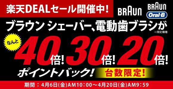 エディオン楽天市場店 楽天DEALセール開催中!