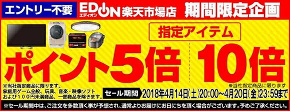 エディオン楽天市場店 指定アイテムポイント5倍 10倍
