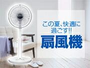 エアコンと一緒に使用して冷房効率をアップ!