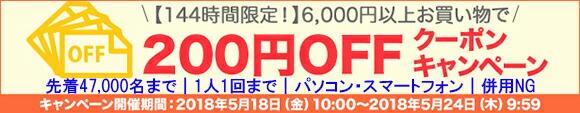 【144時間限定】6,000円以上お買い物で200円OFFクーポンキャンペーン