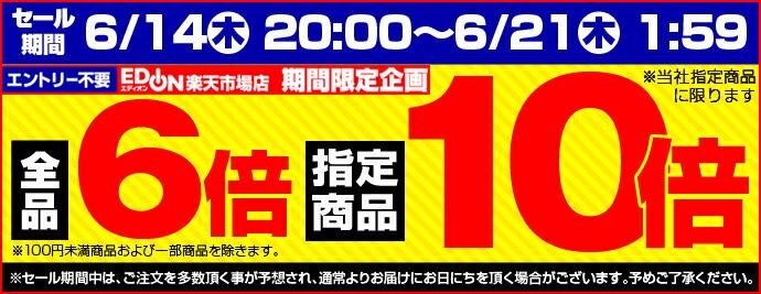 エディオン楽天市場店独自企画 全品ポイント6倍(指定商品ポイント10倍!)