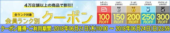 【会員ランク別】対象ショップでご利用いただける最大300円OFFクーポン