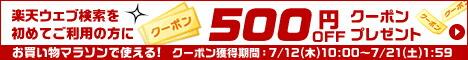 【2018年7月】お買い物マラソンで使える!楽天ウェブ検索を初めてご利用の方に500円クーポンプレゼント