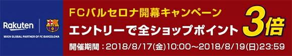 『FCバルセロナシーズン開幕キャンペーン〜全ショップポイント3倍〜』
