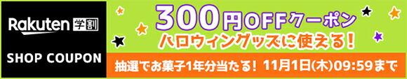 『【楽天学割】人気のお菓子1年分プレゼント!300円OFFクーポンもプレゼント!』