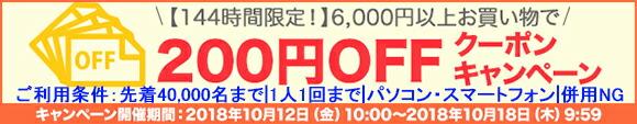 【144時間限定!】6,000円以上お買い物で200円OFFクーポンキャンペーン