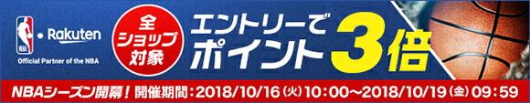 『NBA 2018-2019開幕キャンペーン!3,000円以上の購入でポイント3倍』