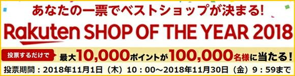 楽天市場ショップ・オブ・ザ・イヤー2018 投票はこちら! 投票期間:11月30日(金)09:59まで