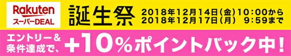 『楽天スーパーDEAL 4周年誕生祭!エントリー&対象商品を2回ご購入で+10%ポイントバックキャンペーン』