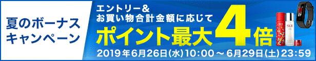 『夏のボーナスキャンペーン! エントリーで5,000円以上ポイント2倍、10,000円以上ポイント3倍、20,000円以上ポイント4倍』