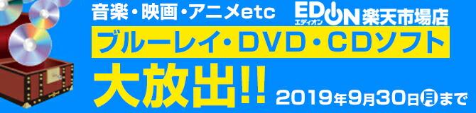 映像・音響ソフト大放出!!