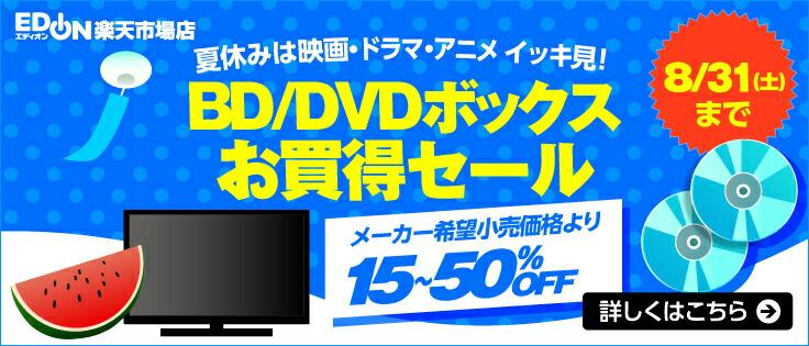BD/DVDボックスがお買い得!!