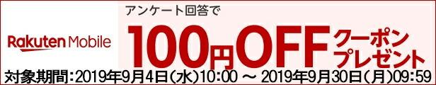 かんたん1問アンケート回答だけで対象店舗で使える100円OFFクーポンプレゼント