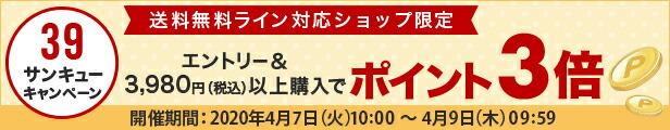 39ショップ(送料無料ライン対応)限定 エントリー&3,980円(税込)以上購入でポイント3倍