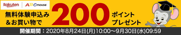 エントリー&無料体験申込み&対象ショップでお買い物するともれなく200ポイントプレゼント