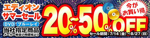 期間限定!当社指定DVD・ブルーレイソフト20〜30%OFF!!