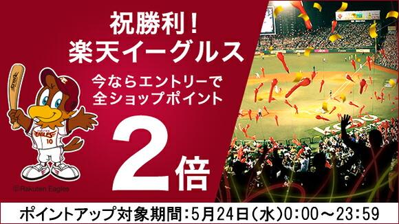 楽天イーグルスが試合に勝ったら、試合翌日の0:00から23:59まで、ポイント2倍