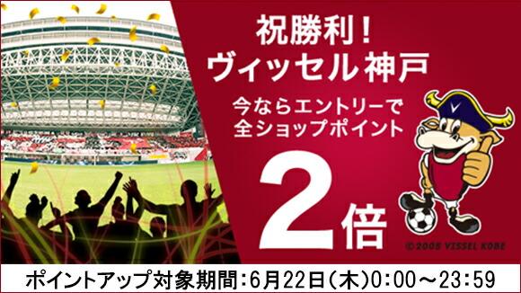 ヴィッセル神戸が試合に勝ったら、試合翌日の0:00から23:59まで、ポイント2倍