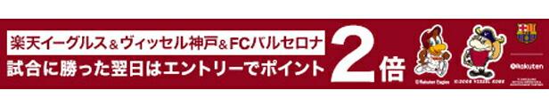 楽天イーグルス・ヴィセル神戸・FCバルセロナが試合に勝った翌日は全ショップポイント2倍