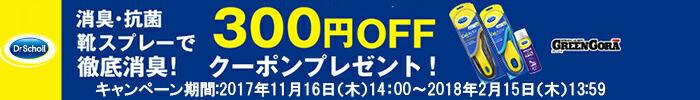 レキットベンキーザー・ジャパン様ドクター・ショール×GREEN GORAタイアップキャンペーン