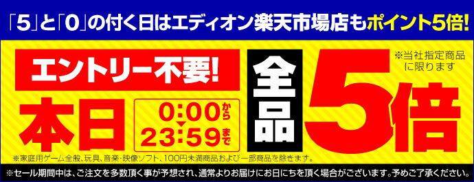エディオン楽天市場店独自企画 24時間限定!5,0のつく日ポイント5倍!(エンタメ商品、100円未満商品および一部商品除く)