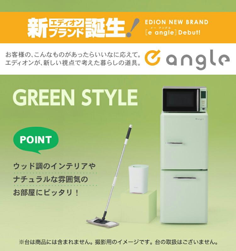 エディオンで人気の家電パック e angle GREEN STYLE